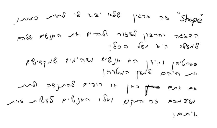 Mr. Aldubi, Israel (2019)